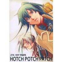 Doujinshi - Omnibus - D.Gray-man / Allen Walker x Kanda Yuu (HOTCH POTCH PATCH) / JUNK SHOP