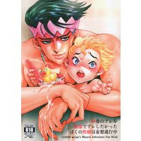 [Boys Love (Yaoi) : R18] Doujinshi - Jojo Part 4: Diamond Is Unbreakable / Kishibe Rohan x Hirose Koichi (44巻のアレを露康でアレしたかったぼくの性癖は妄想進行中) / GOMIX