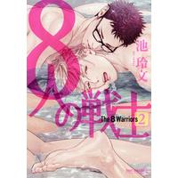 Boys Love (Yaoi) Comics - Hachinin no Senshi (The Eight Warriors) (8人の戦士(2) (ビーボーイコミックスデラックス)) / Ike Reibun
