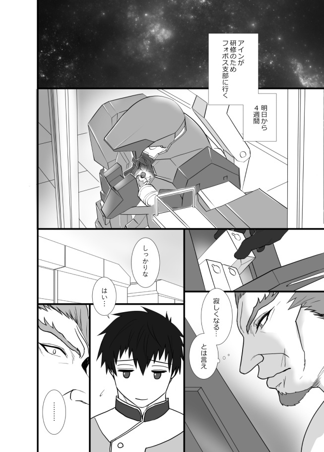 [Boys Love (Yaoi) : R18] Doujinshi - IRON-BLOODED ORPHANS / Crank Zent (エンジェルベイビー) / Erotopasu