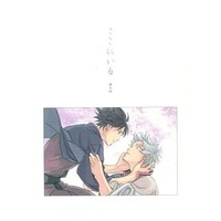 [Boys Love (Yaoi) : R18] Doujinshi - Novel - Gintama / Takasugi x Gintoki (ここにいる) / 腐海のほとり