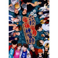 Doujinshi - Anthology - Haikyuu!! / All Characters (六校合同合宿練習録 *合同誌) / ES plus