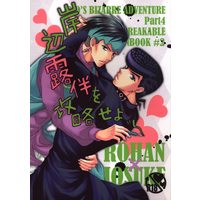 [Boys Love (Yaoi) : R18] Doujinshi - Jojo Part 4: Diamond Is Unbreakable / Rohan x Jyosuke (岸辺露伴を攻略せよ) / sweet berry
