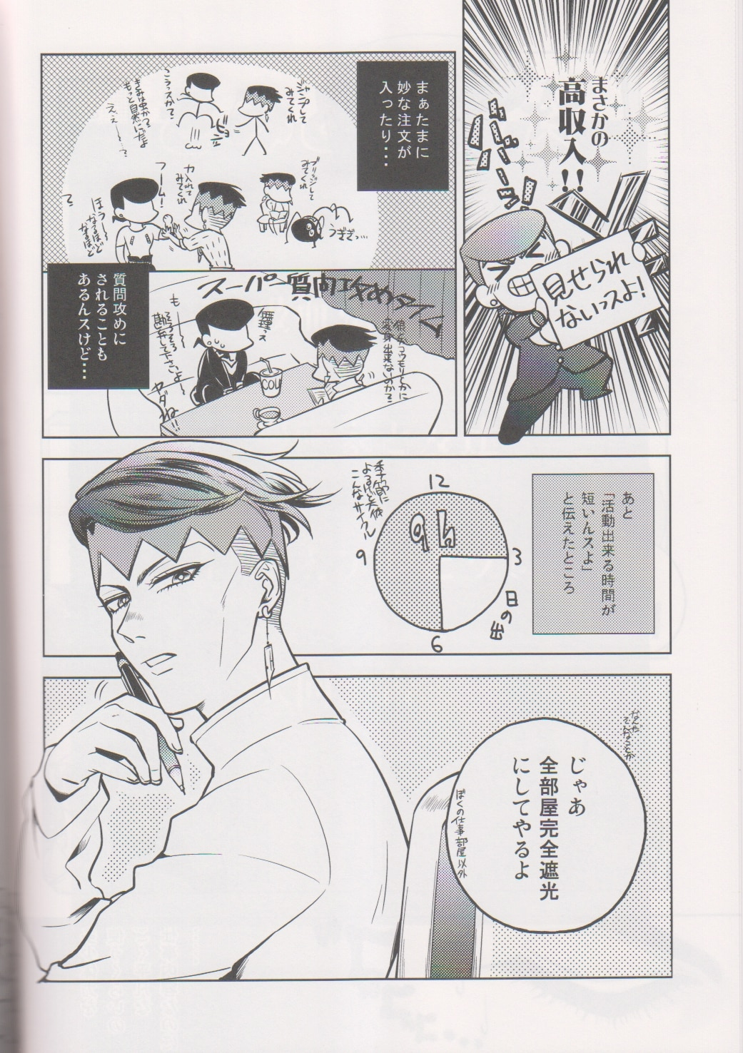 Doujinshi - Jojo Part 4: Diamond Is Unbreakable / Jyosuke x Rohan (きみと明星 2) / ハラペコジャンクション!!