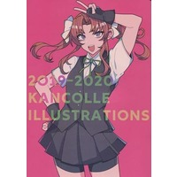 Doujinshi - Illustration book - Kantai Collection (2019-2020 KANCOLLE ILLUSTRATIONS) / 六六郵便八八支店