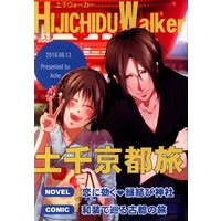 Doujinshi - Hakuouki / Hijikata x Chizuru (土千ウォーカー HIJICHIDUWalker) / And