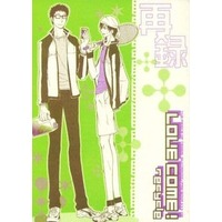 [Boys Love (Yaoi) : R18] Doujinshi - Omnibus - Prince Of Tennis / Inui x Kaidou (LOVE COME!recycle) / V2junkie