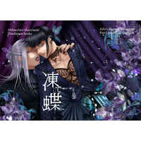 Doujinshi - Novel - Illustration book - Jojo Part 5: Vento Aureo / Abbacchio x Bucciarati (凍て蝶) / Heavenly Eyes