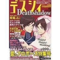 Doujinshi - Novel - Space Pirate Captain Herlock / Tochirō (Captain Herlock) (デスシィ Deathshadow 10月臨時増刊号 No.5) / Kanto
