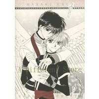 Doujinshi - Mobile Suit Gundam Wing / Heero Yuy x Duo Maxwell (A Different Shore 記憶の岸辺) / SABBIE