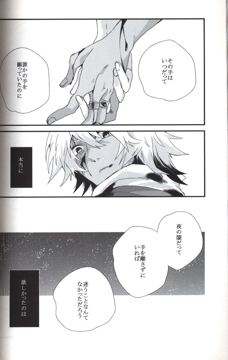 Doujinshi - Anthology - Yu-Gi-Oh! / Bakura & Yami Bakura (THE SKY IS THE LIMIT *アンソロジー ※イタミ) / Uyamuya