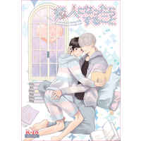 [Boys Love (Yaoi) : R18] Doujinshi - Novel - Yuri!!! on Ice / Victor x Katsuki Yuuri (恋人になったらすること) / /minutes