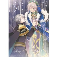 [Boys Love (Yaoi) : R18] Doujinshi - Novel - IDOLiSH7 / Yaotome Gaku x Kujou Ten (さやかに瞬く) / 3cubed