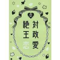 [Boys Love (Yaoi) : R18] Doujinshi - Novel - IDOLiSH7 / Yaotome Gaku x Kujou Ten (絶対王政恋愛) / 3cubed