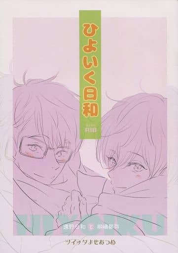 [Boys Love (Yaoi) : R18] Doujinshi - Illustration book - Omnibus - High Speed! / Tono Hiyori x Kirishima Ikuya (ひよいく日和) / ゴリ夢中