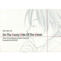 Doujinshi - Mobile Suit Gundam Wing / Heero Yuy x Duo Maxwell (On The Sunny Side Of The Street.) / バイオスフェア