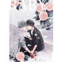Boys Love (Yaoi) Comics - BABY (BL Magazine) (BABY vol.45 (POE BACKS)) / からしま & Moriyo & Romu & Pii & 花野