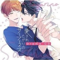 BLCD (Yaoi Drama CD) - Aisaretagari no Surface