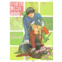 [Boys Love (Yaoi) : R18] Doujinshi - Fullmetal Alchemist / Roy Mustang x Edward Elric (いつまでも響くこのmelody *再録) / RONNO & KALUS