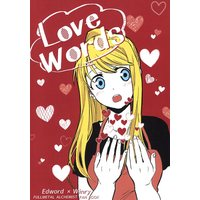 Doujinshi - Fullmetal Alchemist / Edward Elric x Winry Rockbell (Love Words) / ふりーだむ☆ヤンキー