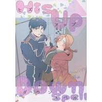 Doujinshi - Fullmetal Alchemist / Roy Mustang x Edward Elric (【コピー誌】ヒズ・アップ・ダウン・スペル His Up Down Spell) / 地産地消