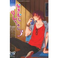 [Boys Love (Yaoi) : R18] Doujinshi - Anthology - Free! (Iwatobi Swim Club) / Matsuoka Rin (なきむし りんちゃん 3)