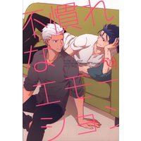 [Boys Love (Yaoi) : R18] Doujinshi - Fate/hollow ataraxia / Archer (Fate/stay night) x Lancer (Fate/stay night) (不慣れなエモーション) / Didit