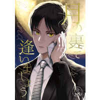 [Boys Love (Yaoi) : R18] Doujinshi - Novel - Shingeki no Kyojin / Levi x Eren (月の裏で逢いましょう) / 些細