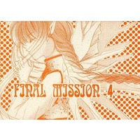 Doujinshi - Mobile Suit Gundam Wing / Heero Yuy x Duo Maxwell (FINAL MISSION 4) / EXTRA