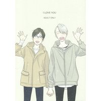 [Boys Love (Yaoi) : R18] Doujinshi - Yuri!!! on Ice / Victor x Katsuki Yuuri (I LOVE YOU) / マチネの終わり