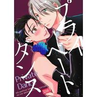 [Boys Love (Yaoi) : R18] Doujinshi - Yuri!!! on Ice (プライベート・ダンス 【蔵出品】)