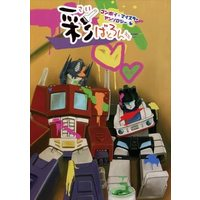 [Boys Love (Yaoi) : R18] Doujinshi - Anthology - Transformers / Convoy (Optimus Prime) x Jazz (Meister) (彩ばとろん *アンソロジー)