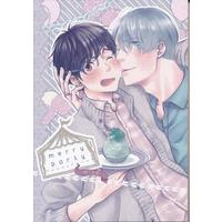 [Boys Love (Yaoi) : R18] Doujinshi - Yuri!!! on Ice (merry party 【蔵出品】)