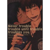 Doujinshi - Kuroko's Basketball / Aomine x Kagami (Never trouble trouble until trouble troubles you) / KUD2