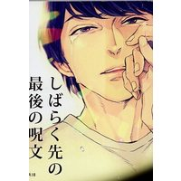 [Boys Love (Yaoi) : R18] Doujinshi - Novel - Ossan's Love / Haruta x Maki (しばらく先の最後の呪文*文庫サイズ) / 何処