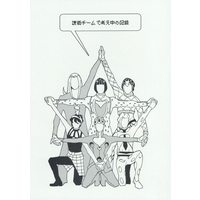 Doujinshi - Jojo no Kimyou na Bouken / All Characters & Team Buccellati (護衛チームで考え中の記録 *再録) / Coffee&TV