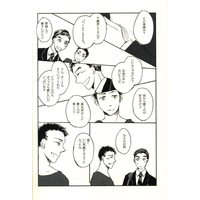Doujinshi (It's not unusual) / kerkeion