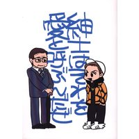 Doujinshi - Kingsman: The Secret Service / Harry Hart x Eggsy (紳士はそれを愛と呼ぶんだぜ) / SUGAMODUCK