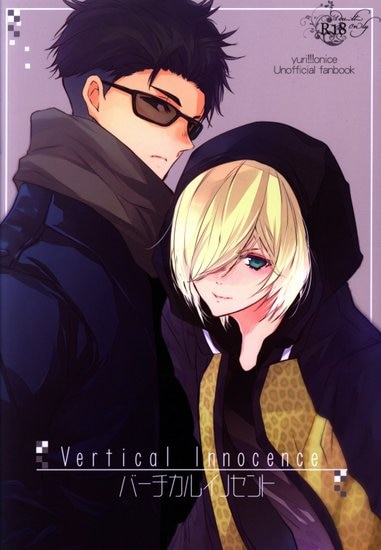 [Boys Love (Yaoi) : R18] Doujinshi - Yuri!!! on Ice / Otabek x Yuri Plisetsky (バーチカルイノセント) / Kurikoya