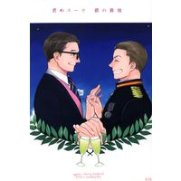 [Boys Love (Yaoi) : R18] Doujinshi - Kingsman: The Secret Service / Eggsy x Harry Hart (君のスーツ 銀の裏地) / KIOKS/ぜろはい
