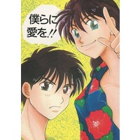 [Boys Love (Yaoi) : R18] Doujinshi - Anthology - Mobile Suit Gundam Wing / Heero Yuy x Duo Maxwell (僕らに愛を!) / かにばりずむ/阪急山田キッズ