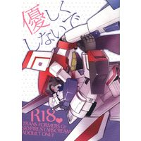[Boys Love (Yaoi) : R18] Doujinshi - Transformers / Skyfire x Starscream (優しくしないで) / Ochawan