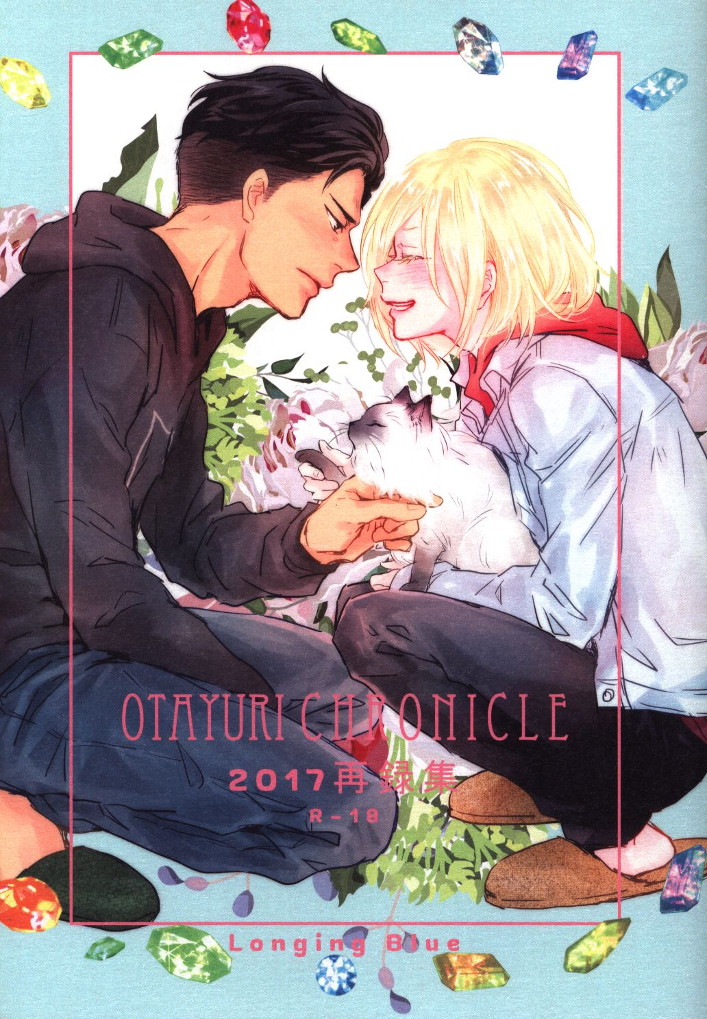 [Boys Love (Yaoi) : R18] Doujinshi - Yuri!!! on Ice / Otabek x Yuri Plisetsky (OTAYURI Chroniclr 2017 *再録 ☆ユーリ!!! on ICE) / Longing Blue