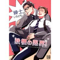 [Boys Love (Yaoi) : R18] Doujinshi - Kingsman: The Secret Service / Harry Hart x Eggsy (紳士といえども我慢の限界!) / mosomoso