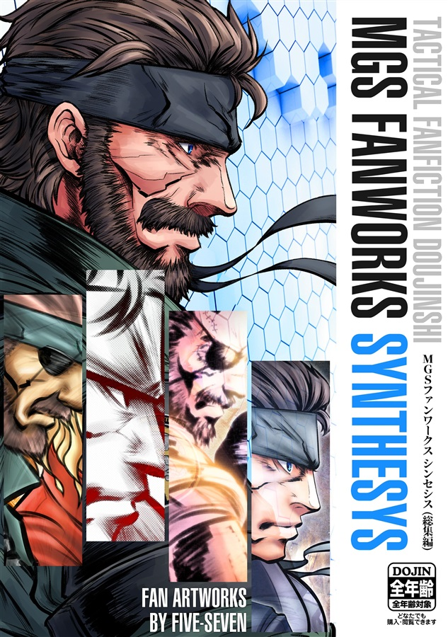 Doujinshi - Compilation - Metal Gear Solid / Miho & Solid Snake (MGSファンワークス シンセシス(総集編)) / Five-seveN