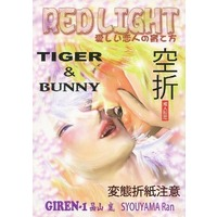 [Boys Love (Yaoi) : R18] Doujinshi - Novel - TIGER & BUNNY / Keith x Ivan (RED LIGHT 愛しい恋人の育て方) / GIREN‐1