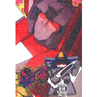 [Boys Love (Yaoi) : R18] Doujinshi - Anthology - Transformers / Astrotrain x Starscream (TF シビれるオマエとtune up!)