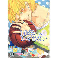[Boys Love (Yaoi) : R18] Doujinshi - Novel - Kuroko's Basketball / Aomine x Kise (10年じゃかなわない) / LOHO