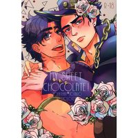 [Boys Love (Yaoi) : R18] Doujinshi - Anthology - Jojo Part 3: Stardust Crusaders / Jonathan Joester x Kujyou Jyoutarou (MY SWEET CHOCOLATE! *ジョナサン×承太郎アンソロジー)