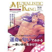 [Boys Love (Yaoi) : R18] Doujinshi - Manga&Novel - Anthology - Pokémon Sword and Shield / Leon (Dande) x Raihan (Kibana) (MUWALISTIC KING) / ゴリヤギ